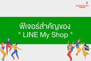 ฟีเจอร์ที่น่าสนใจของ LINE My Shop สำหรับพ่อค้า แม่ค้าออนไลน์!!