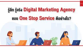 รู้ลึก รู้จริง Digital Marketing Agency แบบ One Stop Service ดีอย่างไร?