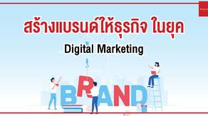 สร้างแบรนด์ให้ธุรกิจ ในยุค Digital Marketing