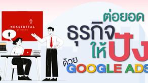 ต่อยอดความปังให้ธุรกิจของคุณด้วย Google ads
