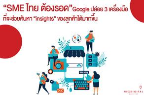 """SME ไทย ต้องรอด""Google ปล่อย 3 เครื่องมือที่จะช่วยค้นหา insights ของลูกค้าได้มากขึ้น"