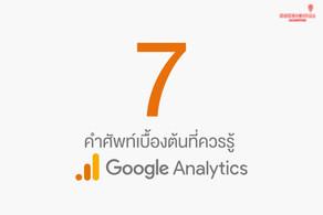 7 คำศัพท์เบื้องต้นที่ควรรู้ Google Analytics