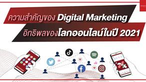 Digital Marketing คืออะไร? ยุคสมัยนี้ไม่ว่าอะไรก็ต้องให้ความสนใจกับโลกออนไลน์มาเป็นอันดับแรก