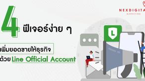 4 ฟีเจอร์ง่าย ๆ เพิ่มยอดขายให้ธุรกิจ ด้วย Line Official Account