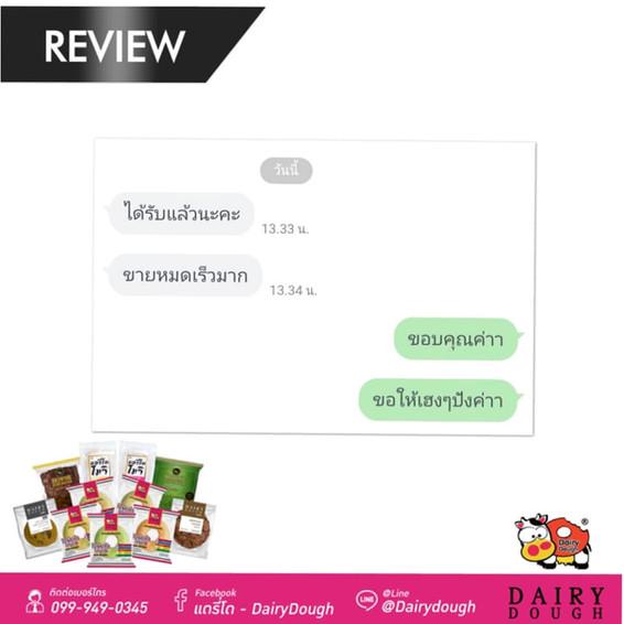 Review-dairydough (8).jpg