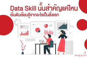 Data Skill นั้นสำคัญแค่ไหน เริ่มต้นเรียนรู้จากอะไรเป็นสิ่งแรก