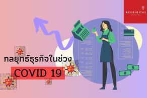 ธุรกิจของคุณควรปรับไปในทิศทางไหนในช่วง COVID-19