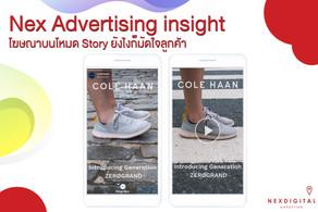 โฆษณาบนโหมด Story ยังไงให้มัดใจลูกค้า?