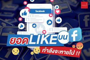 ยอดไลก์บนหน้า Facebook Page กำลังจะหายไป !!