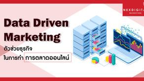 Data Driven Marketing ตัวช่วยธุรกิจในการทำการตลาดออนไลน์