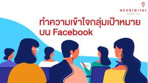 ทำความเข้าใจกลุ่มเป้าหมายบน Facebook
