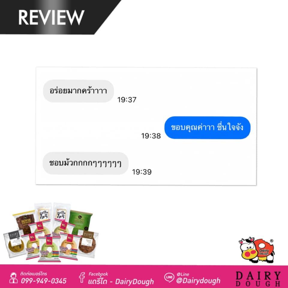 Review-dairydough (7).jpg