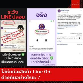 สัญญาลักษณ์โล่ห์สีต่าง ๆ บน Line Official Account คืออะไร ?