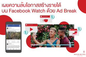 Facebook Watch คืออะไร และเราจะหารายได้จาก Facebook Watch ให้กับเรายังไง วันนี้มาหาคำตอบกัน