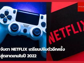จับตา NETFLIX เตรียมปรับตัวอีกครั้ง สู่ตลาดเกมในปี 2022