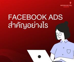 วิกฤต Covid-19 ทำให้ Facebook Ads สำคัญอย่างไร?
