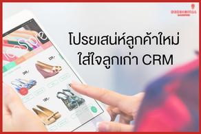 CRM กลยุทธ์หัวใจหลักสำคัญต่อธุรกิจของคุณอย่างมาก!!!