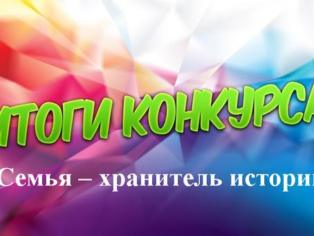 """Итоги городского конкурса """"Семья - хранитель истории"""""""