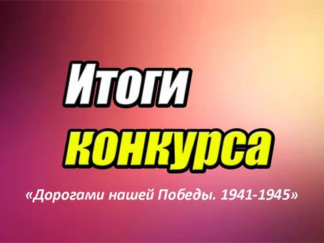 """Определены победители и призеры конкурса """"Дорогами нашей победы. 1941-1945"""""""