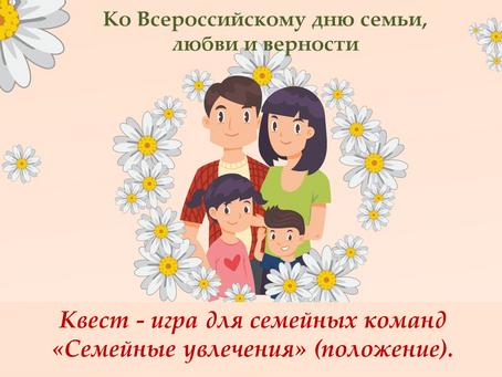 """Квест- игра """"Семейные увлечения"""""""