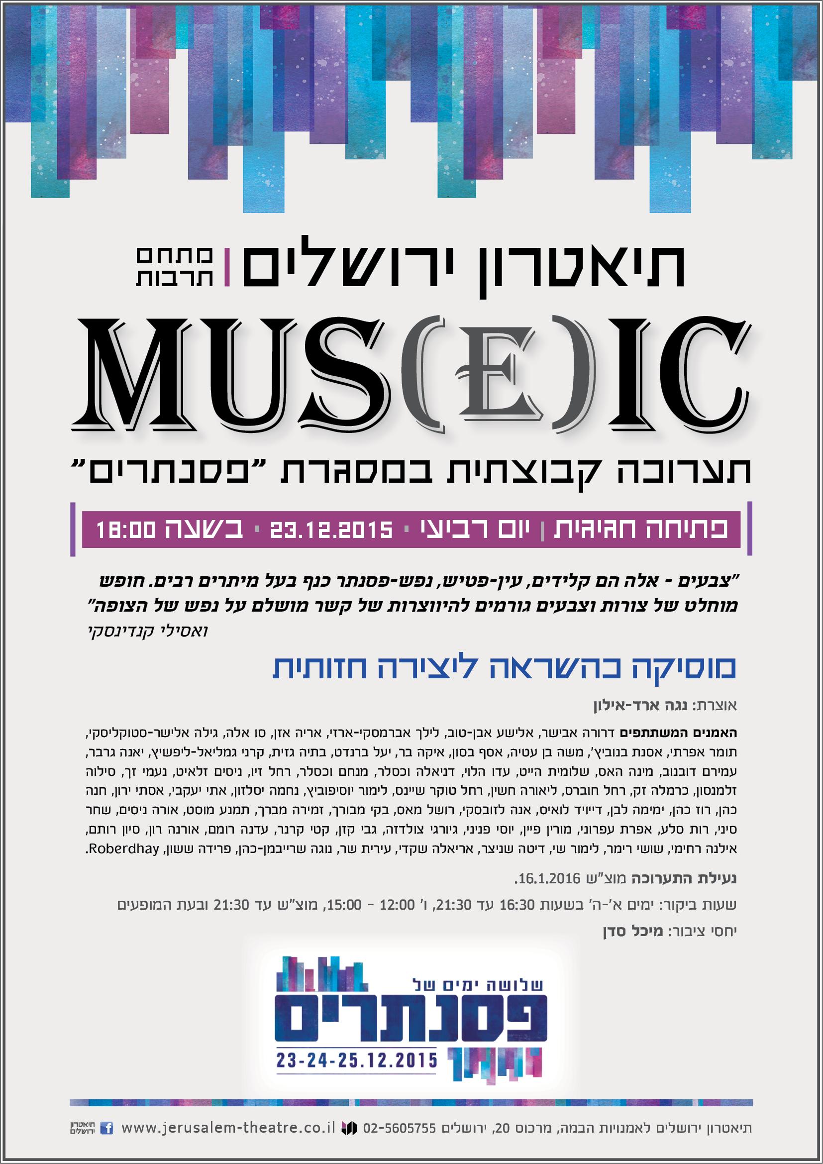 הזמנה לפתיחה של פסטיבל הפסנתרים - תיאטרון ירושלים, 2015
