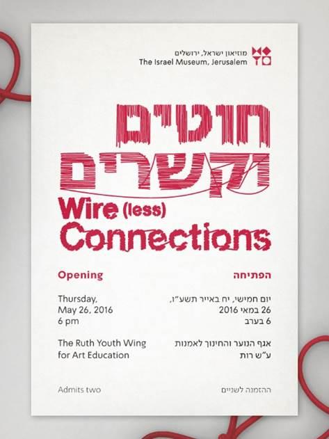 מוזיאון ישראל, ירושלים - חוטים וקשרים 2016