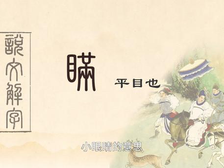 【三國英雄 3 】曹操到底是什麽樣的人?為什麽小名叫阿瞞? (視頻)