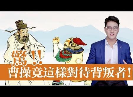 【三國英雄 14 】曹操竟然這樣對待背叛自己的人!   曹操的用人哲學   看中国歷史上三個皇帝如何面對部下寫的通敵書信?