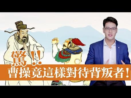【三國英雄 14 】曹操竟然這樣對待背叛自己的人! | 曹操的用人哲學 | 看中国歷史上三個皇帝如何面對部下寫的通敵書信?