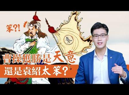 【三國英雄 13 】曹操獲勝是「天意」還是袁紹「愚笨」! 官渡之戰中的兩起「刺殺」事件!
