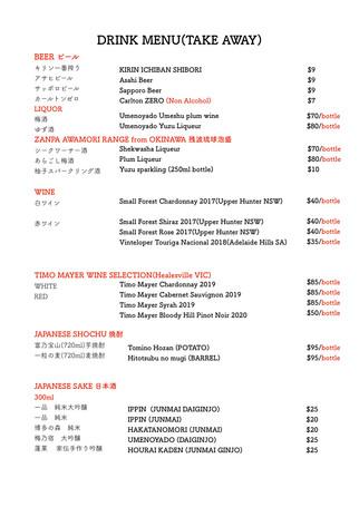 DRINK menu takewaway