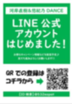 公式LINEお知らせ.jpg