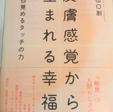 『皮膚感覚から生まれる幸福 心身が目覚めるタッチの力』(春秋社 )山口創先生の最新刊です!