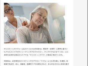 「看護のお仕事」サイトに掲載いただきました!