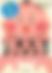 ラヴィングタッチケア 赤ちゃん 乳幼児 タッチケア 大阪京橋 医療的ケア 小児がん 白血病 こども ホリスティック 補完代替療法 ヒーリング はやしひろこ しあわせタッチケア