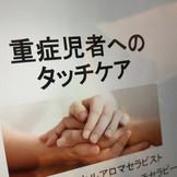 『重症児者へのタッチケア講座』ありがとうございました!