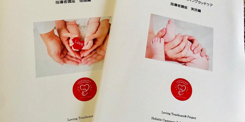 乳幼児のためのラヴィングタッチケア指導者フォローアップ講座