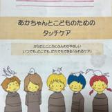 こどもたちへ届けたい!ダウンロード用「赤ちゃんとこどものためのタッチケア」リーフレットはこちら。