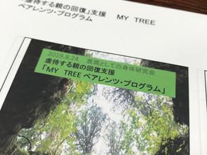 虐待からの回復 MY TREE ペアレンツプログラム