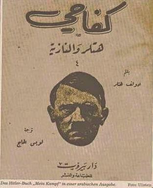 Mein Kampf arabisch