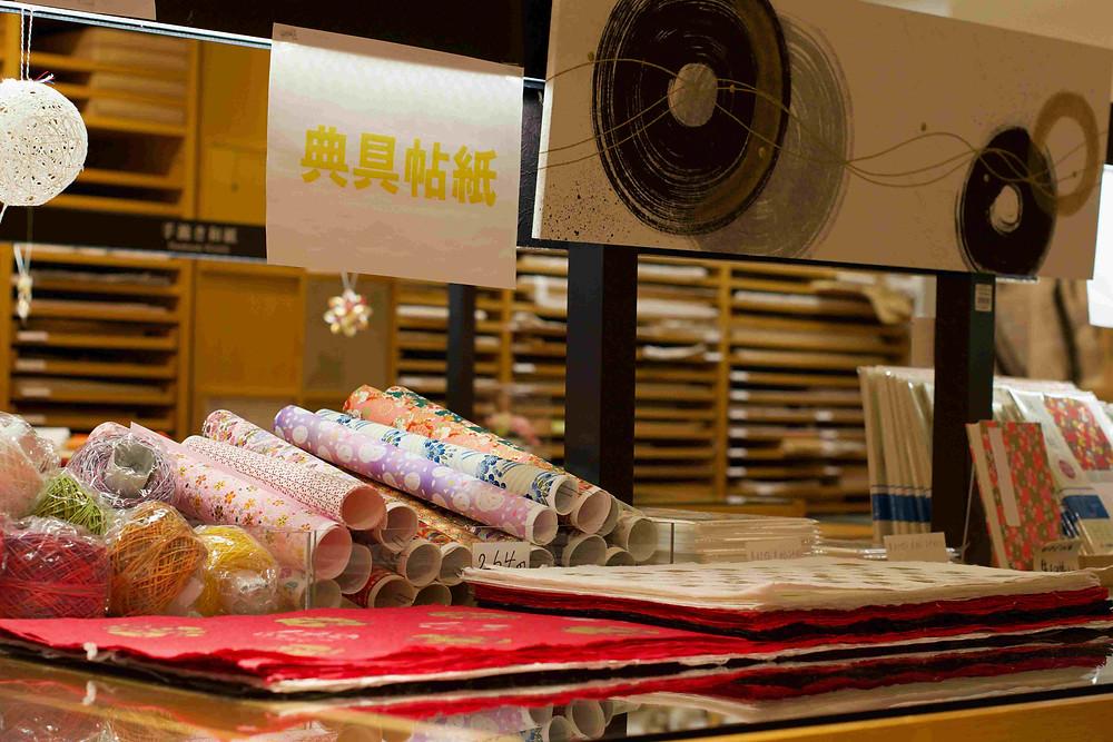papier washi coloré japonais