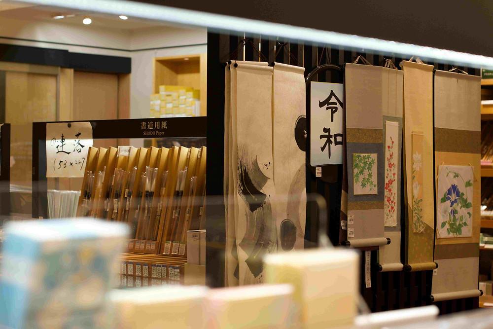Décoration murale washi papier japonais