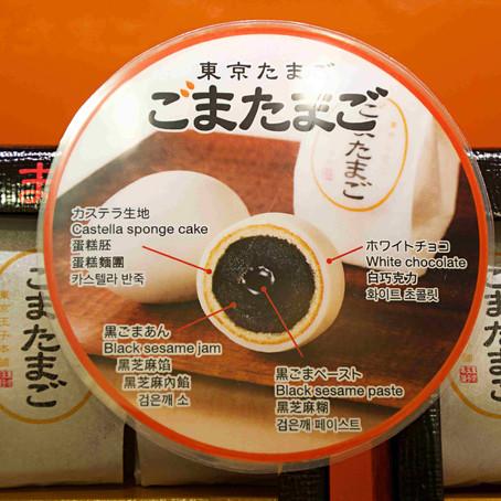 On aime ! Goma Tamago (ごまたまご) : des oeufs étonnants !