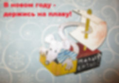 Новый год Мышь 01.01.2020.JPG