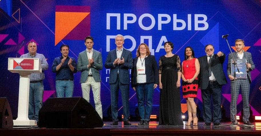 МСП Кремль Прорыв года 2 29.05.2019.jpg