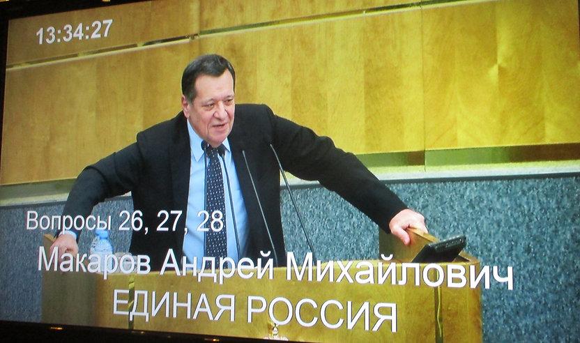 МСП Самозанятые Макаров 25.10.2018.JPG