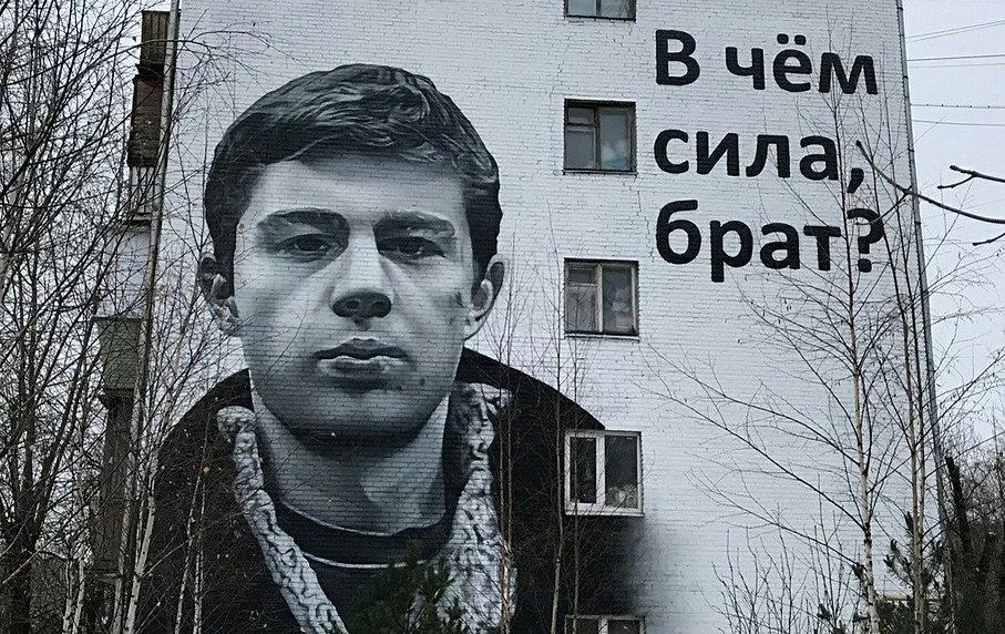 Кино Бодров Портрет.jpg