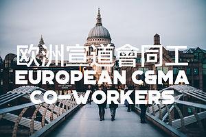 europe_coworkers.jpg