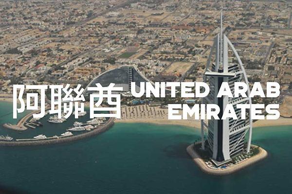 UAE.jpg