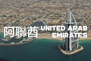 UAE_Thmbnl.jpg
